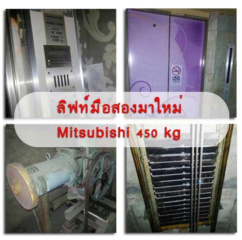 mitsu450 front รับซื้อลิฟท์เก่า ขายลิฟท์มือสอง  ขายอะไหล่ลิฟท์มือสอง