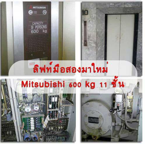 mitsu600 front รับซื้อลิฟท์เก่า ขายลิฟท์มือสอง  ขายอะไหล่ลิฟท์มือสอง