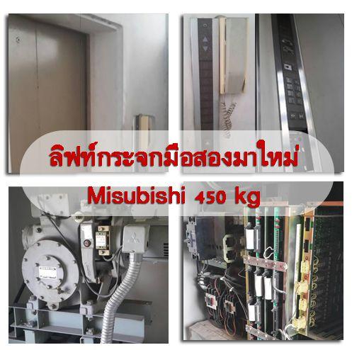ลิฟท์มิตซูบิชิมือสอง รับซื้อลิฟท์เก่า ขายลิฟท์มือสอง  ขายอะไหล่ลิฟท์มือสอง