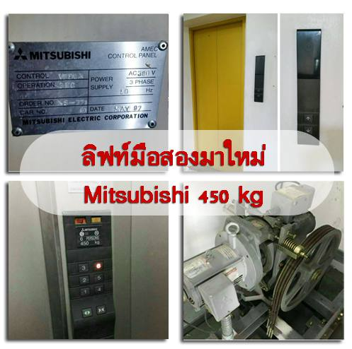 ลิฟท์มือสองMitsubishi รับซื้อลิฟท์เก่า ขายลิฟท์มือสอง  ขายอะไหล่ลิฟท์มือสอง