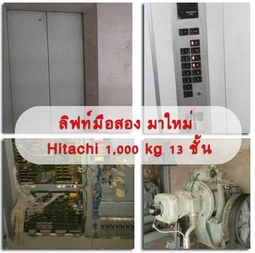 Hitachi front รับซื้อลิฟท์เก่า ขายลิฟท์มือสอง  ขายอะไหล่ลิฟท์มือสอง