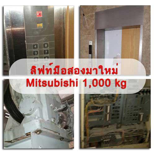mitsu front รับซื้อลิฟท์เก่า ขายลิฟท์มือสอง  ขายอะไหล่ลิฟท์มือสอง